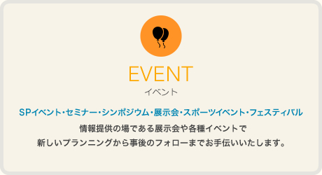 event